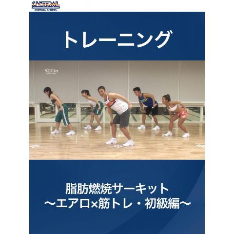 セントラルスポーツ・トレーニング