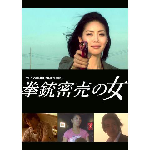 拳銃密売の女(通常版)