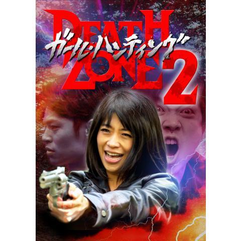 ガール・ハンティング DEATH ZONE 2 <完全版>