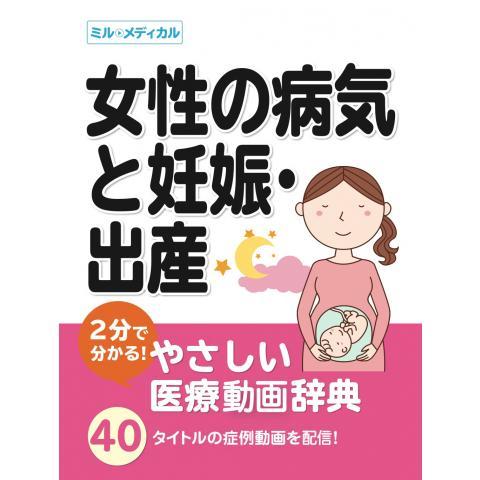 2分で分かる!やさしい医療辞典「女性の病気と妊娠・出産」