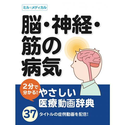 2分で分かる!やさしい医療辞典「脳・神経・筋の病気」