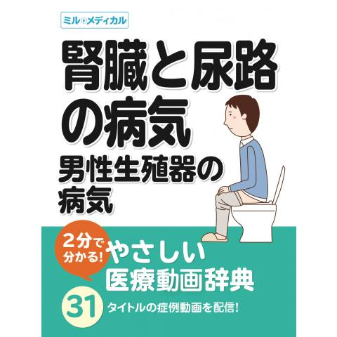 2分で分かる!やさしい医療辞典「腎臓と尿路の病気/男性生殖器の病気」