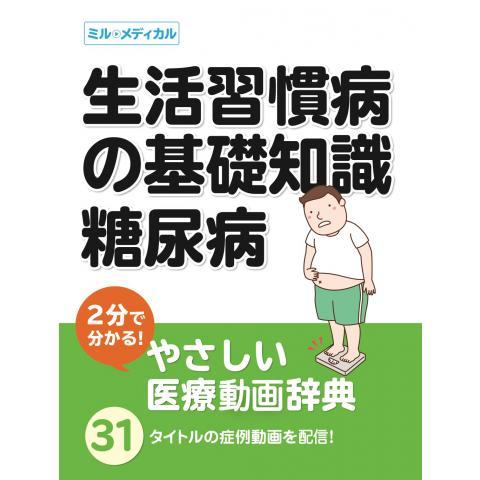 2分で分かる!やさしい医療辞典「生活習慣病の基礎知識/糖尿病」