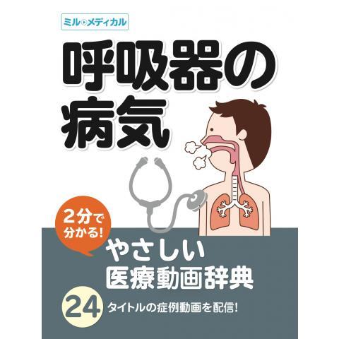 2分で分かる!やさしい医療辞典「呼吸器の病気」