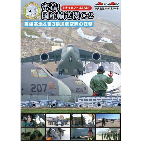 密着!国産輸送機C-2