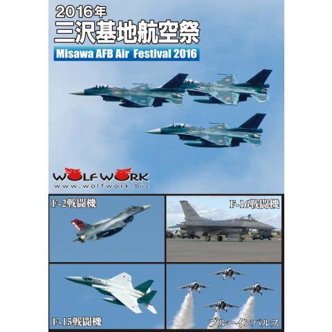 2016年 三沢基地航空祭