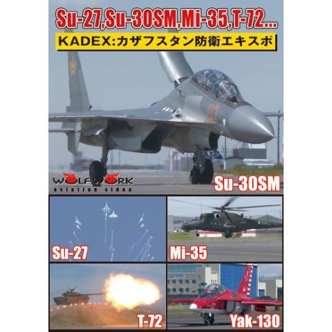 Su-27、Su-30SM、Mi-35、T-72、KADEXカザフスタン防衛エキスポ