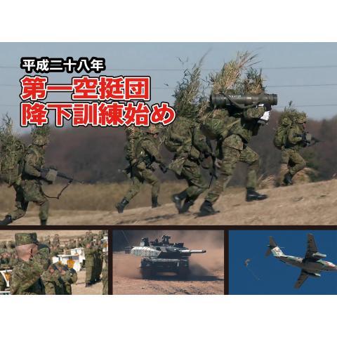 平成二十八年 第一空挺団 降下訓練始め