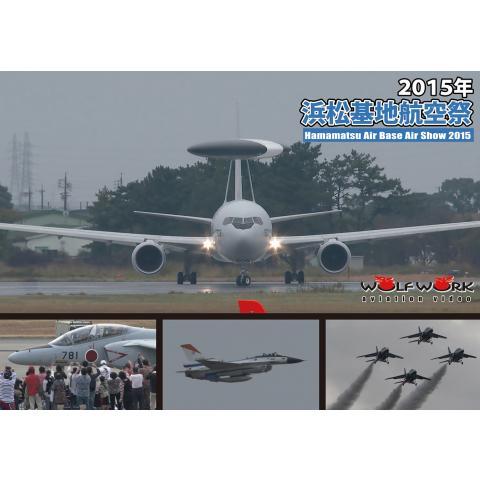 2015年 浜松基地航空祭