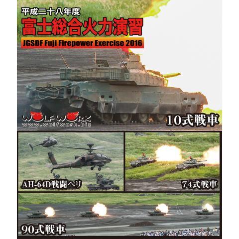 平成二十八年 富士総合火力演習