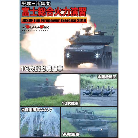 平成三十年度 富士総合火力演習