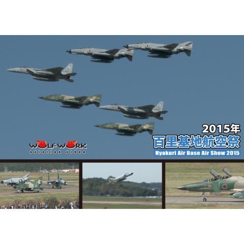 2015年 百里基地航空祭