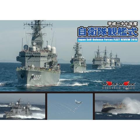 平成二十七年度 自衛隊観艦式