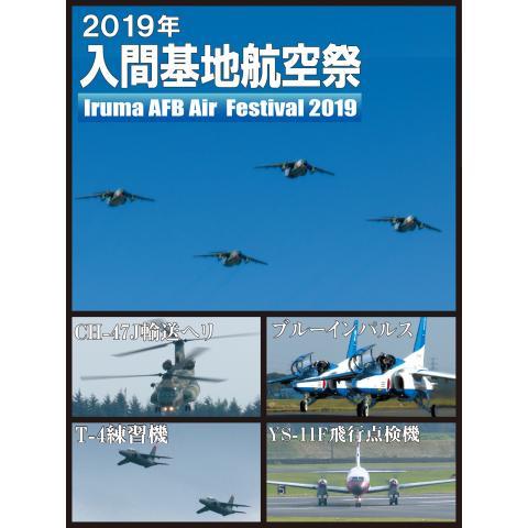 2019年入間基地航空祭