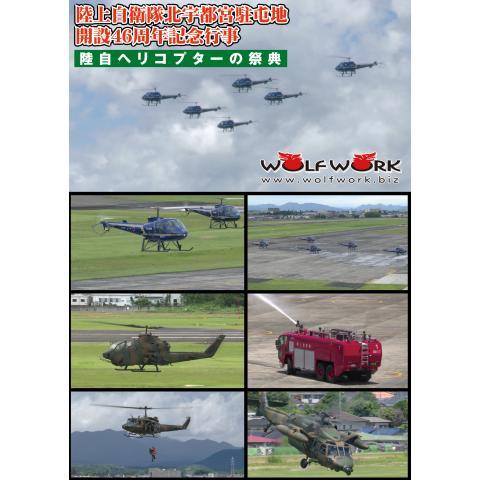 陸上自衛隊北宇都宮駐屯地開設46周年記念行事 陸自ヘリコプターの祭典