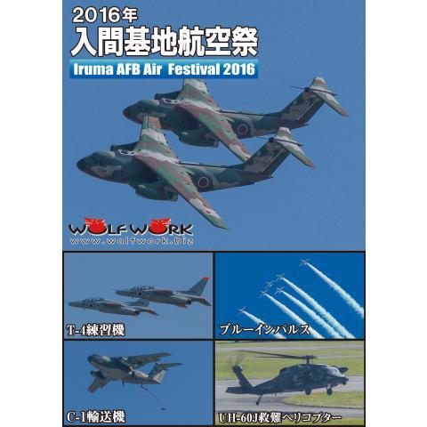 2016年入間基地航空祭HDリマスター版