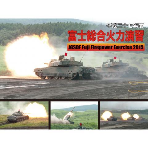 平成二十七年 富士総合火力演習
