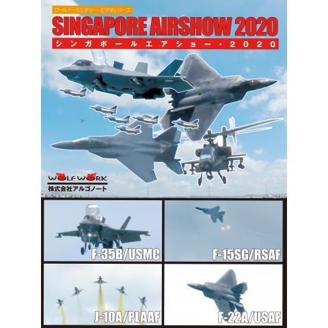 シンガポールエアショー2020(ワールド・ミリタリー・ビデオシリーズ)