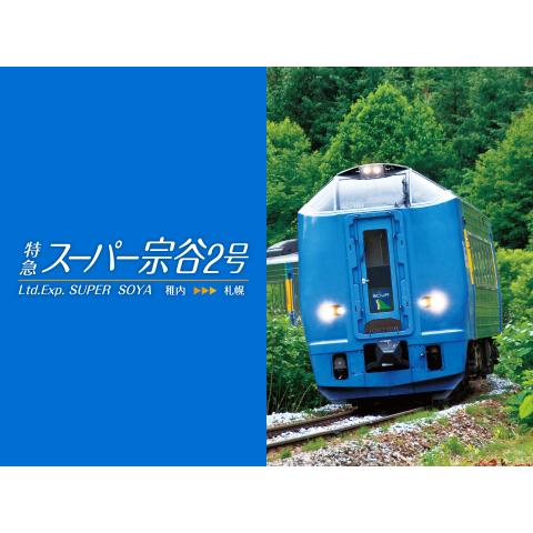 特急スーパー宗谷2号
