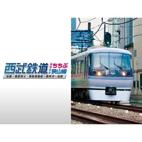 西武鉄道特急ちちぶ・狭山線