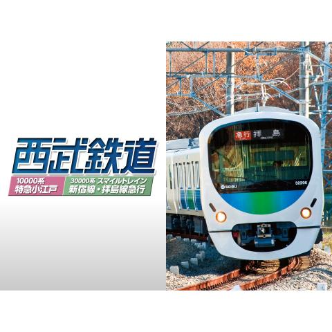 西武鉄道 スマイルトレイン・特急小江戸