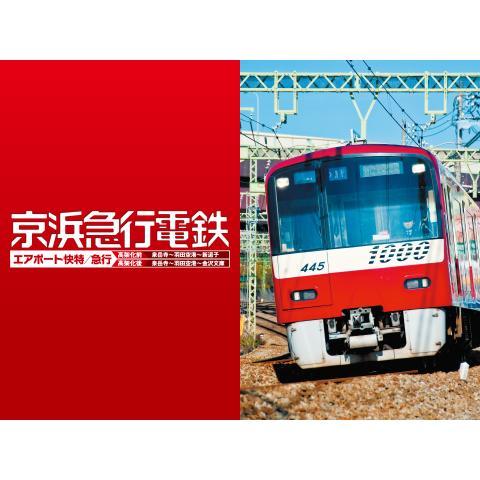 京浜急行電鉄 エアポート急行