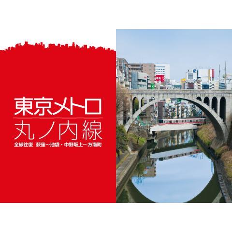東京メトロ 丸ノ内 全線 往復