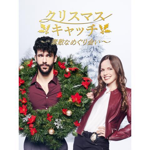 クリスマス・キャッチ~素敵なめぐり会い~(ハーレクイン・シリーズ)