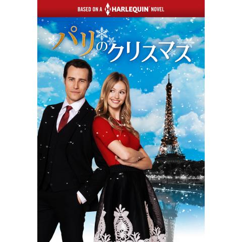 パリのクリスマス(ハーレクイン・シリーズ)