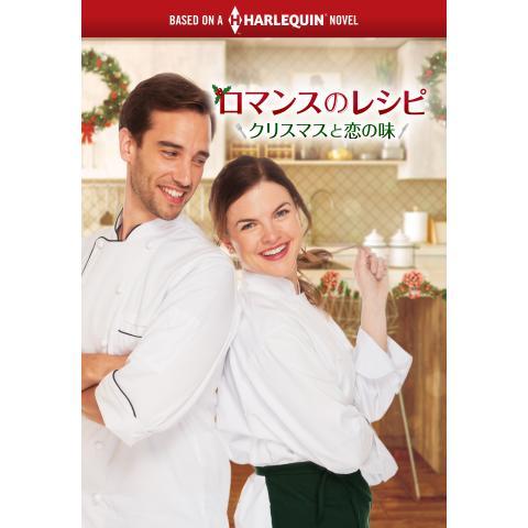 ロマンスのレシピ ~クリスマスと恋の味~(ハーレクイン・シリーズ)