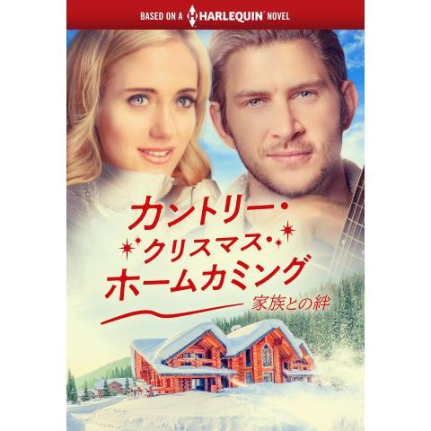 カントリー・クリスマス・ホームカミング~家族との絆~(ハーレクイン・シリーズ)