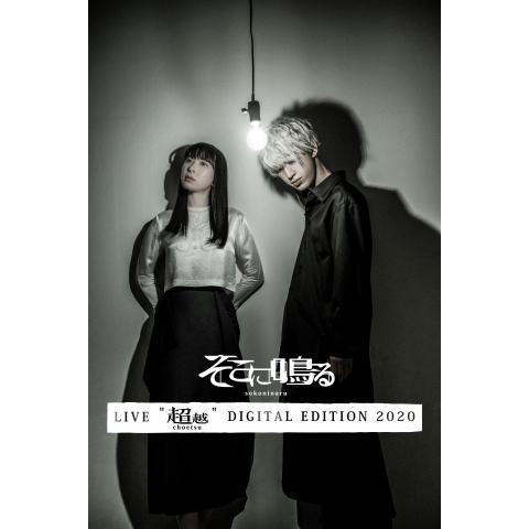 """そこに鳴る / Live """"超越"""" Digital Edition"""