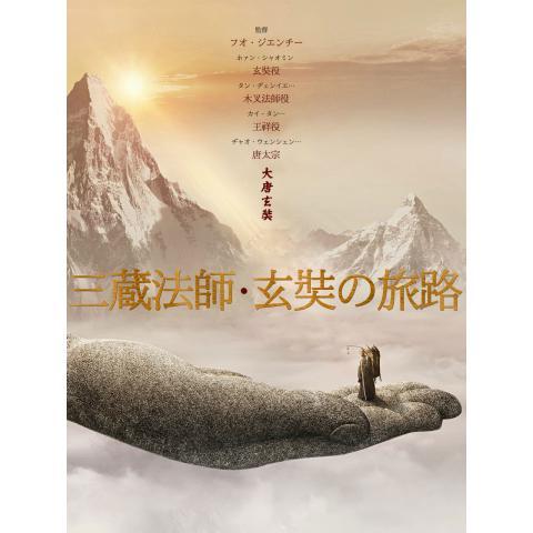 三蔵法師~玄奘の旅路