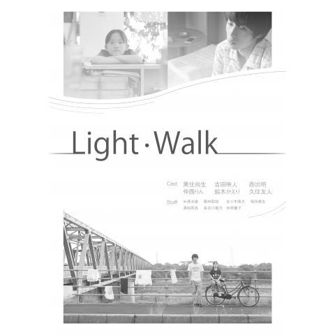 Light・Walk
