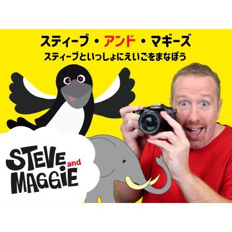 スティーブ・アンド・マギーズ ~スティーブといっしょにえいごをまなぼう~