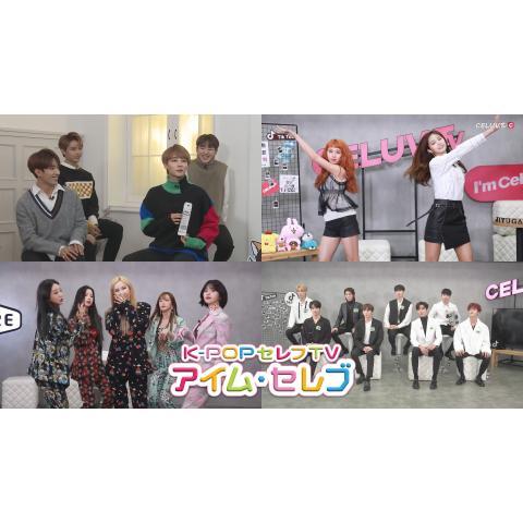 K-POPセレブTV~アイム・セレブ~