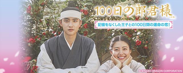 『100日の郎君様』配信記念