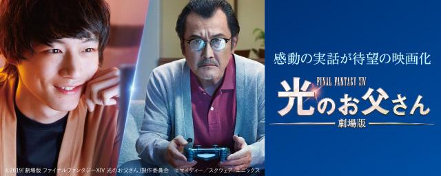 『劇場版ファイナルファンタジーXIV 光のお父さん』配信記念