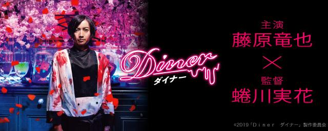 『Diner ダイナー』配信記念