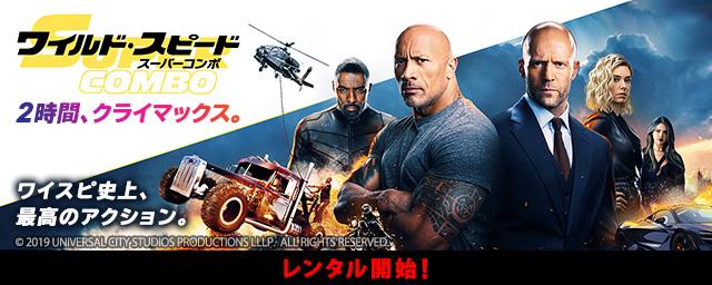 『ワイルド・スピード:スーパーコンボ』配信記念