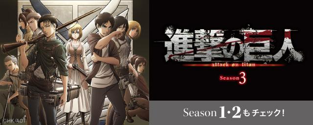 進撃の巨人 Season 3