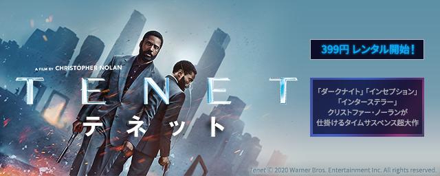 最新作『TENET テネット』レンタル開始! クリストファー・ノーラン作品まとめ