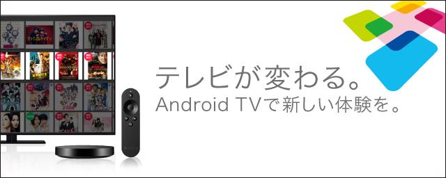 AndroidTVキャンペーンページ