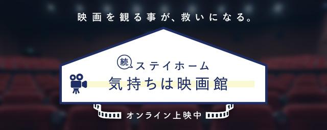 おうち映画館