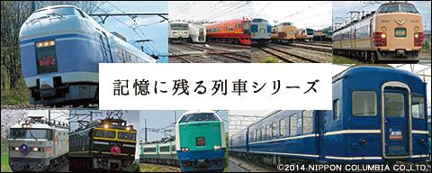 記憶に残る列車シリーズ