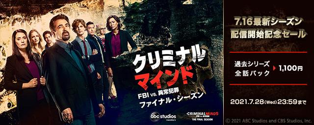 『クリミナル・マインド/FBI vs. 異常犯罪 ファイナル・シーズン』配信記念セール!