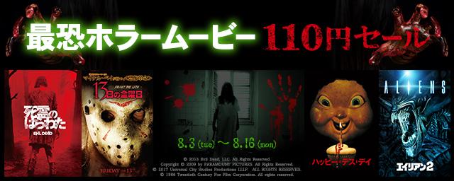 最恐ホラームービー110円セール