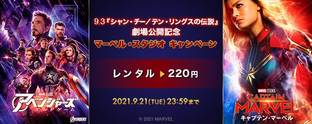【SALE】9.3『シャン・チー/テン・リングスの伝説』劇場公開記念マーベル・スタジオ キャンペーン