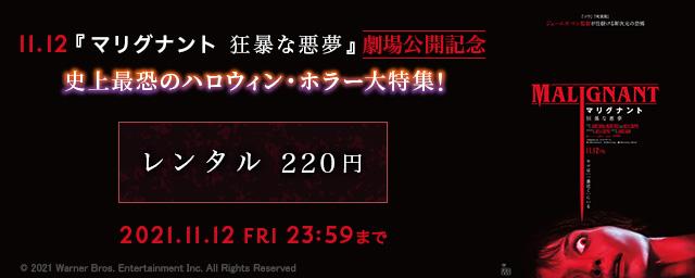 【SALE】史上最恐のハロウィン・ホラー大特集!