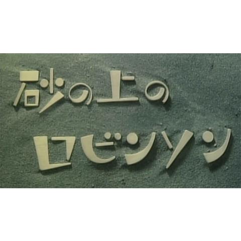 砂の上のロビンソン